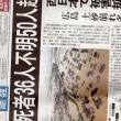 ゼロ磁場 西日本一 氣パワー引き寄せスポット 梅雨前線大暴れ(7月8日)