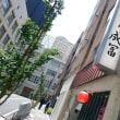 銀座8丁目 手打ち蕎麦 成冨さん 季節の天ぷら