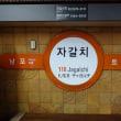 【国際市場】韓国・釜山旅行②2018/3/15