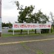 日記0315:大銀ドーム・高尾山の練習