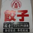 カルビーポテトチップス「浜松餃子味」