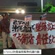 「防衛省正門前抗議行動」に参加しました