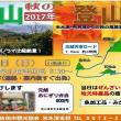 元越山 秋の登山会2017!