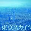 《東京》は凄い事になっている!!!
