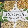 ナミキ絵本療法™️53回〜ミツバチのはなし