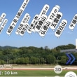 🚶♀️…太陽ヶ丘…    夏対策  180625