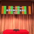 【御礼】チャリティー霞が関寄席「駒与志独演会」