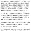 【備忘録】弁護士懲戒処分検索センター