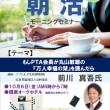 もしPTA会長が丸山敏雄の『万人幸福の栞』を読んだら