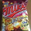 TAC日記「秋の味?!」