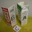 牛乳パックのコンパクトな捨て方