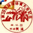 美浦郵便局(第29回国民体育大会記念・S49.10.20)