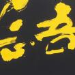 2017.7.20   『ア-ト書 中西賀子個展』 & ミント展のご案内