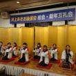 井上明夫県議の新年互礼会