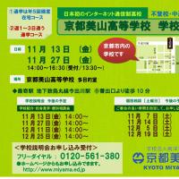 日本初のインターネット通信制高校【兵庫通信制】