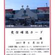 中国国際放送局 Eベリカード  中衛市駅