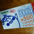 ホットランドの株主優待券が届きました!