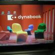 Dynabookがやって来た