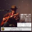 『金森幸介 LIVE』台風接近のため中止とさせていただきますm(__)m
