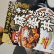新宿中村屋『香りとしびれほとばしる 食べる麻辣油』