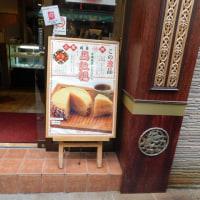 中華街も秋めいてきた。観光客も多いが同發新館売店の土産物も好い。シンプルな「馬拉糕」。