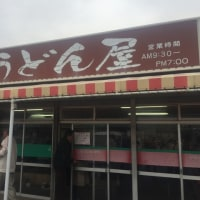 『えぇーっ!!おでん・・・自己申告制なの・・・!??』( ゚Д゚)!! I was very surprised of the Oden system at Asakura