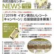 ボランティア・市民活動センターNEWS1月号☆