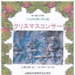 クリスマスコンサート(2018/12/22)のお知らせ