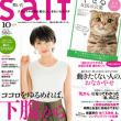 波瑠さんの記事:saita10月号、発売中です❗