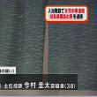 入浴施設で女児(4歳)の裸盗撮、岐阜県職員を逮捕