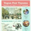 ついに富山県でもVegan Fest