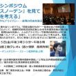 8.25シンポジウム・映画スノーデンを見て監視社会を考える(東京)