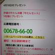4/18・・・ひるおぴプレゼント(本日深夜0時まで)