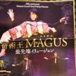 明日は、マジックショー「MAGUS(メイガス)」を楽しんできま~す!