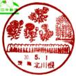ぶらり旅・北川根郵便局(茨城県笠間市)