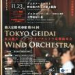 東京藝大ウィンドオーケストラでホルスト「吹奏楽のための第1組曲」,マーラー/中村克己編「交響曲第5番」を聴く  /  ディミトリ・ホロストフスキー氏の死を悼む
