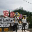 今治市民ら300人抗議デモ計画 「加計隠し解散許さない」 日刊ゲンダイ