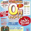 シロアリ防除 セントリコンシステム ベイト工法 0円キャンペーン ダスキン 熱海市