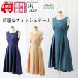 パーティードレス536 日本製のパーティードレス 結婚式のお呼ばれドレス 後ろ裾が少し長いフィッシュテールドレス