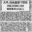 日本が北朝鮮朝鮮の拉致被害を国連で訴えても、「それではなぜ朝鮮総連を放置しているなのか?」と指摘される