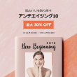 [セール]肌のハリを取り戻すアンチエイジング10最大30%OFF