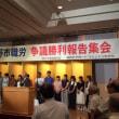 泉佐野市職労の争議勝利報告集会