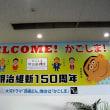 鹿児島から帰ってきました