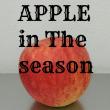 今年はどんなリンゴのケーキになるかしら♪