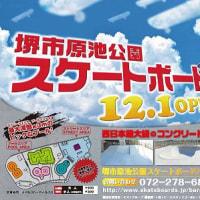 堺に原池公園スケートボードパークがオープンするんやって。