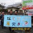 「なくせ原発 河内長野デモ」に参加してきました!