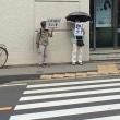9.3「アベ政治を許さない」スタンディング(京成大久保)