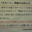 川崎市教育文化会館は解体しないわよ