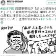 加計孝太郎理事長が、口が滑って重大な話をしてますよ。安倍さん!