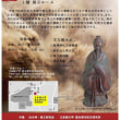 2018年3月16日−5月16日 日本の禹王遺跡と治水神・禹王信仰展のご案内